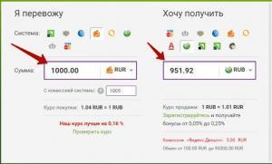 Ввод данных на обменнике