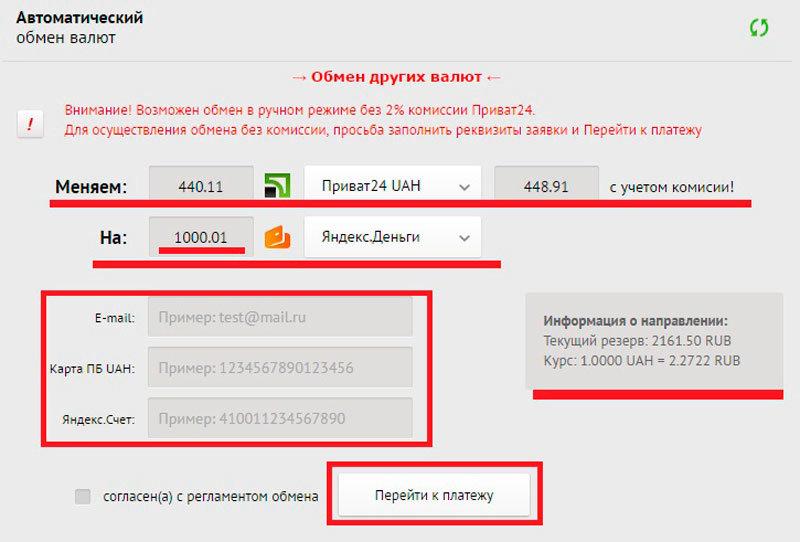 0btcpro - ВВОД, ВЫВОД, ОБМЕН: Bitcoin, WEX, QIWI, ЯД
