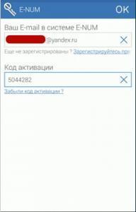 Активация мобильного приложения