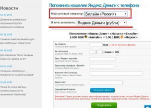 Купить Яндекс с баланса Билайн