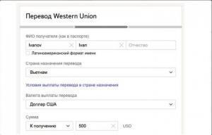 Данные Western Union