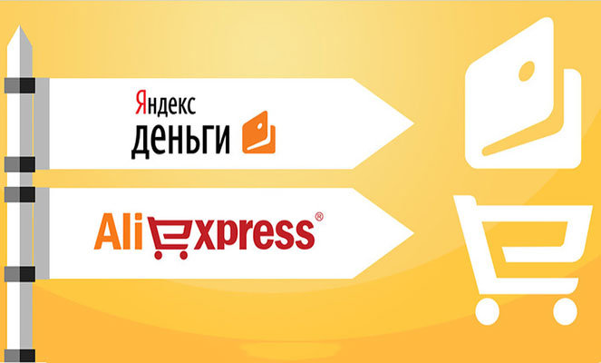 Покупка товаров на Aliexpress