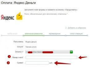 Платеж на Яндекс
