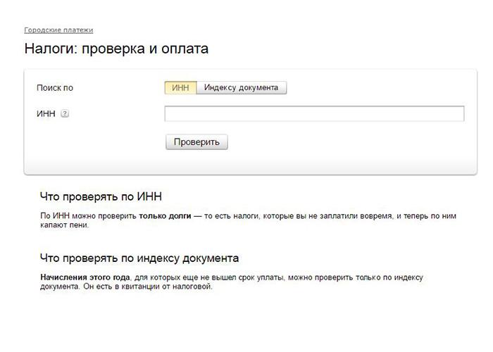 Сайт знакомств узнать задолженность по инн - Знакомства в России. Наш супер сайт.