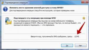 СМС-пароль Keeper