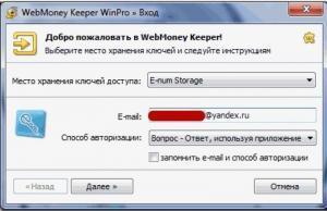 Вход в WinPro