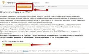 Ввод номера WMID