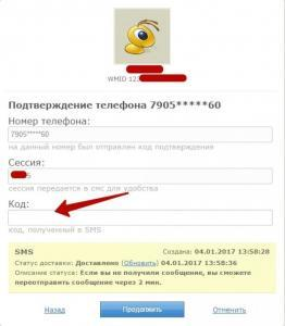Ввод СМС-кода