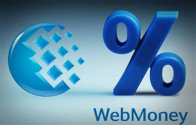 Как взять кредит на WebMoney