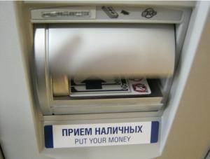 Приемник банкнот
