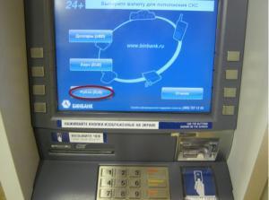 Указываем рубли
