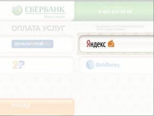 Кликаем «Яндекс»