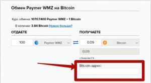 Сайт Paymer