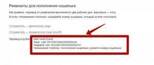 БИК Яндекс
