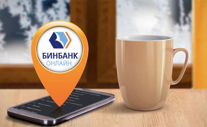 Сервис Бинбанк-Онлайн