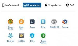 Bitcoin приложения
