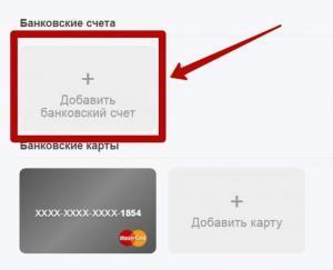 Добавить банковский счёт