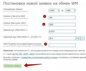 Форма новой заявки