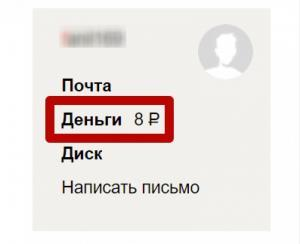 Кнопка «Деньги»