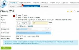 Обмен в WebPro