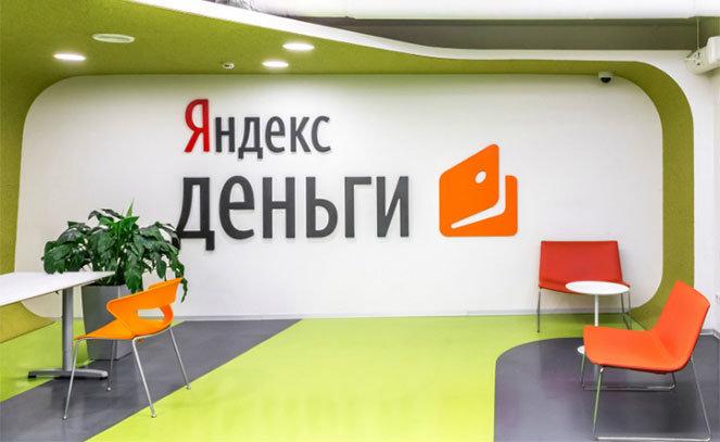 Об ООО НКО «Яндекс.Деньги»