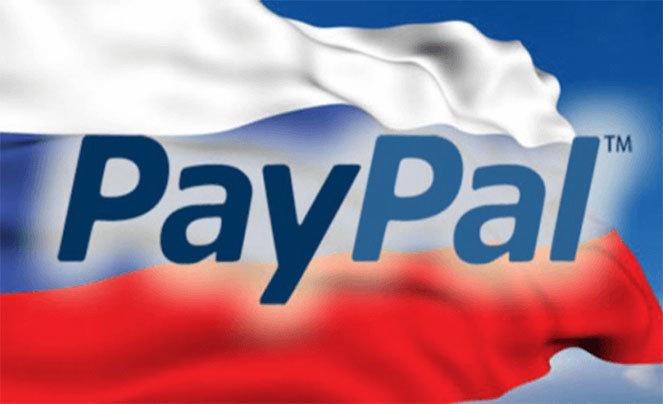 О проблемах, возникающих при пользовании PayPal в России