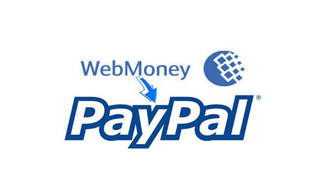 Как перечислить деньги с WebMoney на PayPal