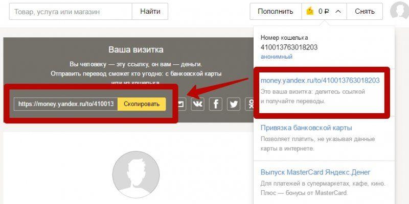 Как узнать номер кошелька Яндекс.Деньги e3624eacb62