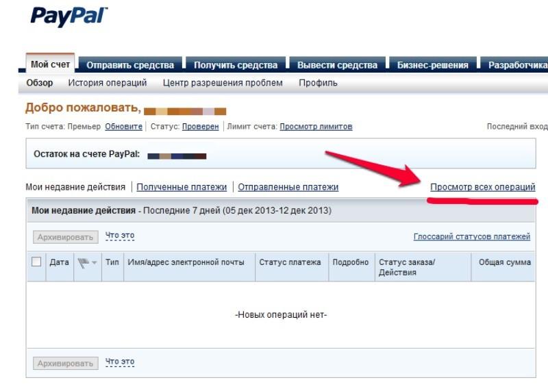 Начните принимать платежи через свой сайт - PayPal 70