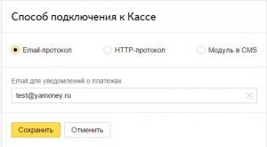 Протокол Email