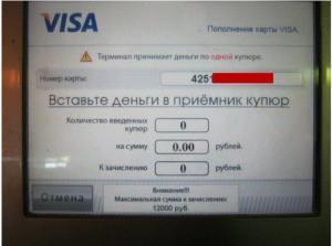 Ввод банкнот в терминал