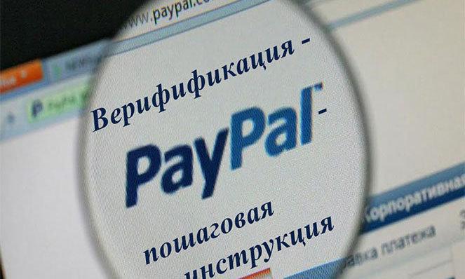 Верифицируем аккаунт PayPal