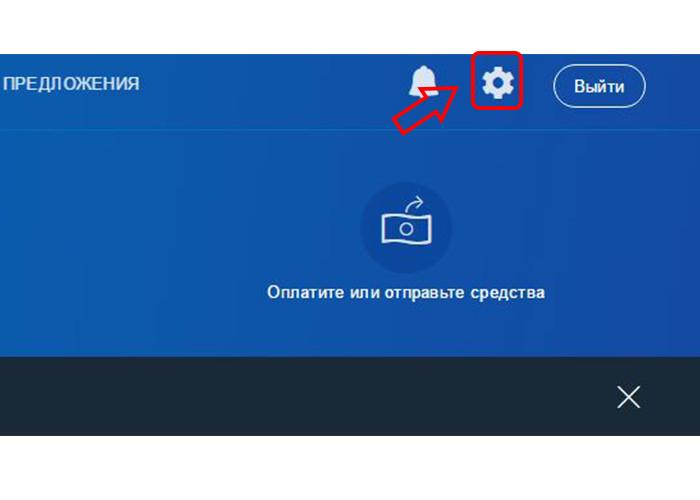 Как сделать paypal на русском фото 751