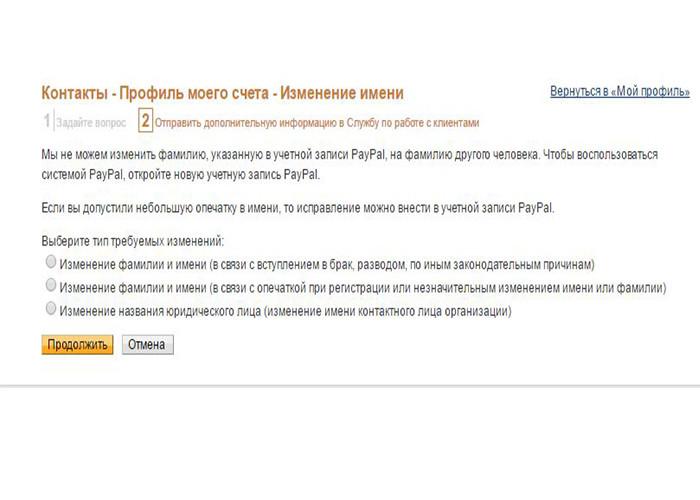 Как сделать paypal на русском фото 745
