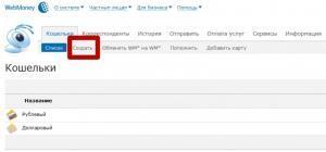 Создать счет в WebPro