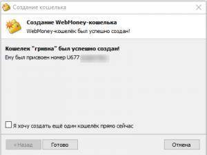 Создать счет в WinPro