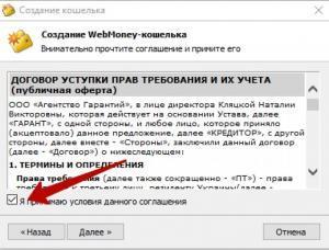 Принимаем соглашение в WinPro
