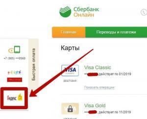 Яндекс.Деньги в Сбербанк Онлайн