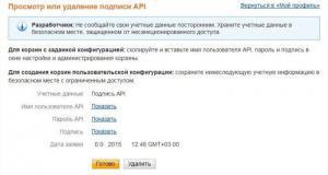 Просмотр API