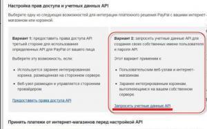 Запросить учетные данные API