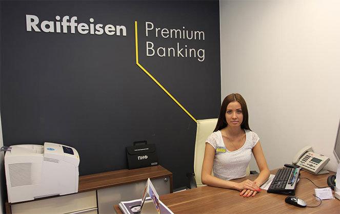 Ипотечный кредит в Райффайзен