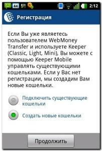 WM Keeper Mobile
