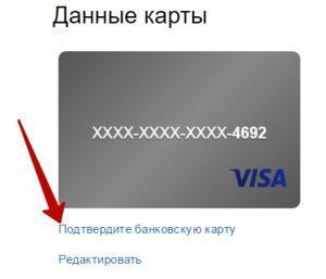 Подтвердите банковскую карту