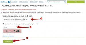Подтверждение электронного адреса