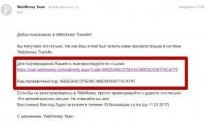Сообщение на электронный адрес