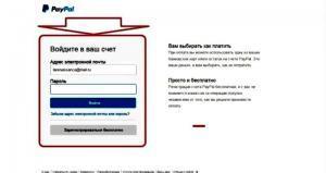 Вход в учетную запись PayPal