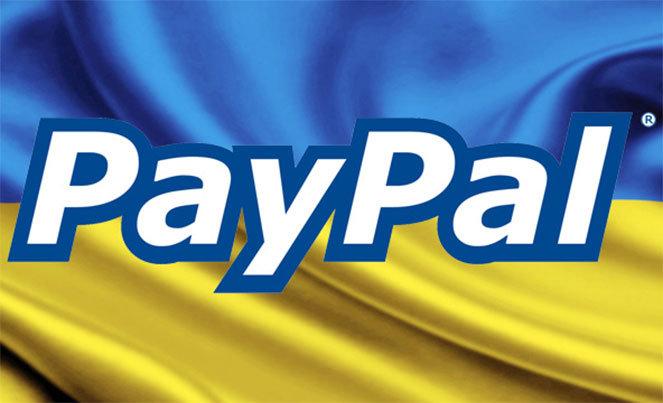 Как зарегистрировать аккаунт в PayPal жителю Украины