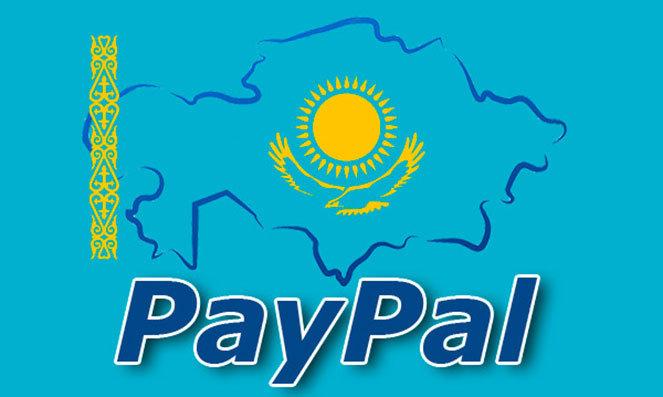 Как зарегистрировать аккаунт PayPal в Казахстане