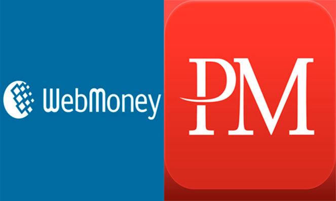 WebMoney и Perfect Money