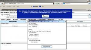 Окно сообщения о правах и организациях пользователя